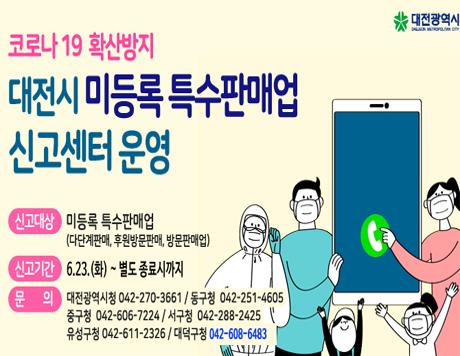 대전광역시 미등록 특수판매업 신고센터 운영