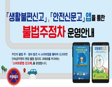 불법 주.정차 발견 시 생활불편신고, 안전신문고 앱을 통해 신고할 수 있습니다.