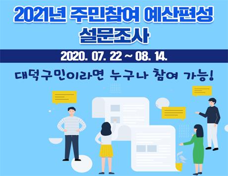 2021년 주민참여 예산편성 설문조사 대덕구민이라면 누구나 참여 가능!