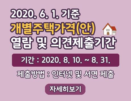 제출기간 : 2020. 8. 10. ~ 8. 31. 제출방법 : 인터넷 및 서면 제출 자세히 보기