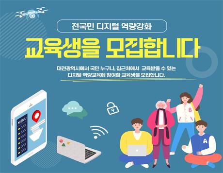 국민 누구나, 집 근처에서 편하게 교육받을 수 있는 디지털 종합역량교육 교육생 모집