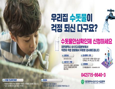 수돗물 안심확인제 신청하세요. 대전광역시 상수도사업본부에서 무료로 검사해드립니다.