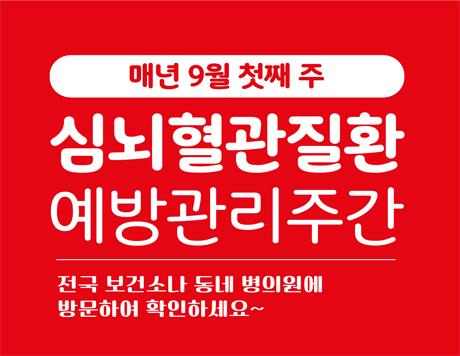자기혈관 숫자알기, 레드서클 캠페인