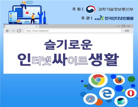 안전하고 편리한 인터넷 이용 환경 조성을 위한 대국민 캠페인