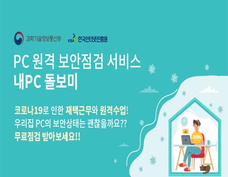 PC 원격 보안점검 서비스 내PC돌보미