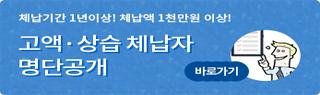 2020년 고액·상습 체납자 명단공개