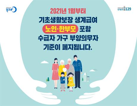 2021년 1월부터 기초생활보장 생계급여 노인.한부모 포함 수급자 가구 부양의무자 기준이 폐지됩니다.