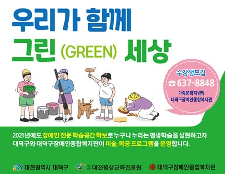 「2021년 장애인 학습공간 지원사업」수강생 모집 홍보