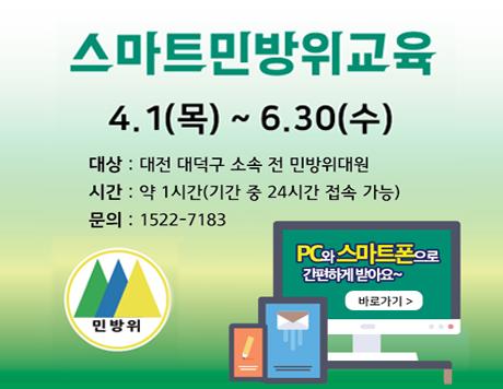2021년도 민방위대원 사이버 교육(스마트 민방위교육) 안내
