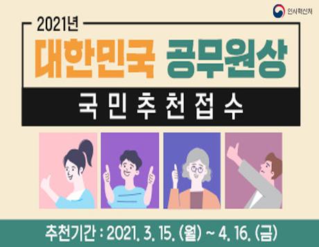 대한민국 최고의 공무원, 국민이 직접 추천 해주세요!