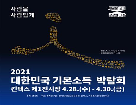 2021년 대한민국 기본소득 박람회를 개최합니다.