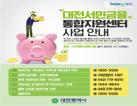 대전서민금융통합지원센터 많은 이용 바랍니다.