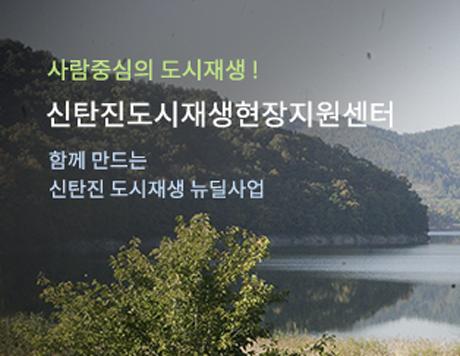 신탄진 도시재생 현장지원센터 홈페이지를 안내합니다.