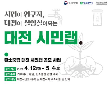 2021년 대전 시민랩 공모사업을 추진합니다.