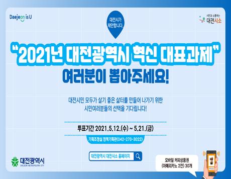 """""""2021년 대전광역시 혁신대표과제"""" 여러분이 뽑아주세요."""