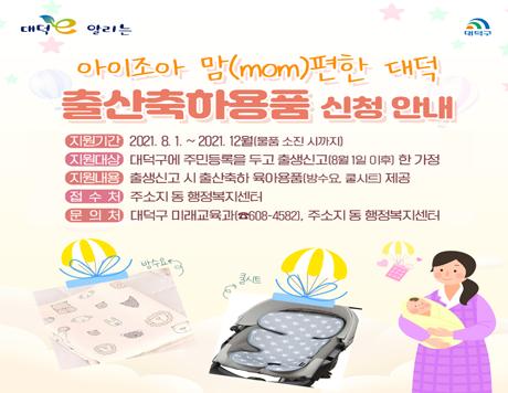 아이조아 맘(mom)편한 대덕, 출산축아용품 지원사업 안내입니다.