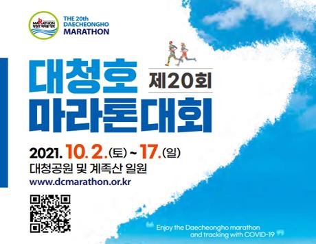 제20회 대청호마라톤대회가 온·오프라인으로 개최됩니다.