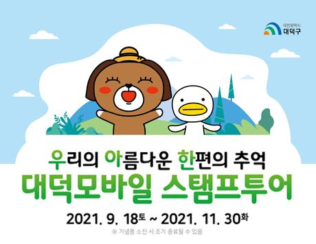 '우'리의 '아'름다운 '한'편의 추억 대덕모바일 스탬프투어 많은 참여바랍니다!