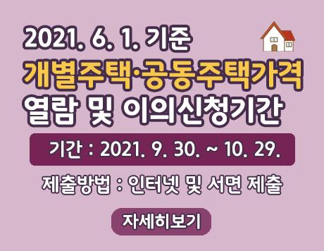 2021년 6월 1일 기준 개별주택·공동주택가격 열람 및 이의신청기간입니다.