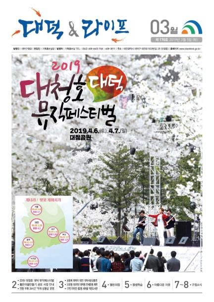 대덕&라이프(2019년3월호) 미리보기 이미지