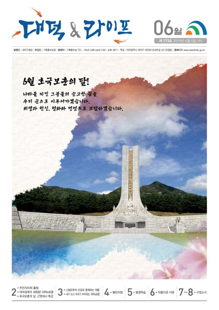 대덕&라이프(2019년6월호) 미리보기 이미지
