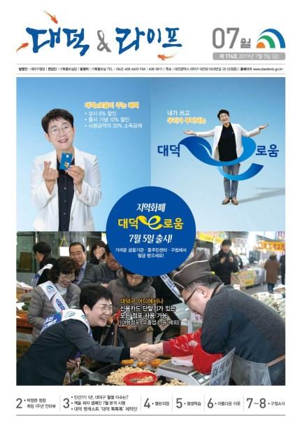 대덕&라이프(2019년7월호) 미리보기 이미지