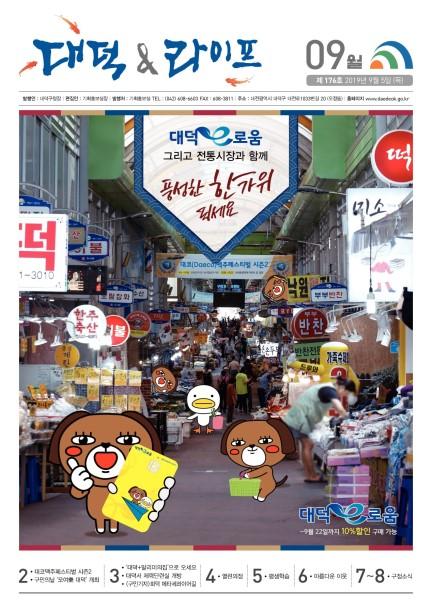 대덕&라이프(2019년9월호) 미리보기 이미지