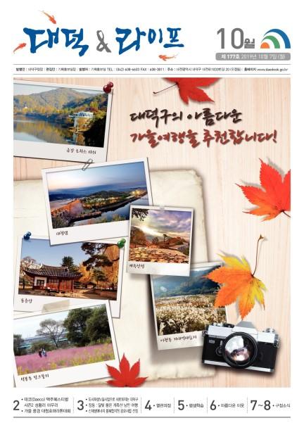 대덕&라이프(2019년10월호) 미리보기 이미지