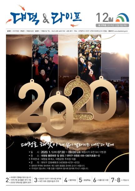 대덕&라이프(2019년12월호) 미리보기 이미지