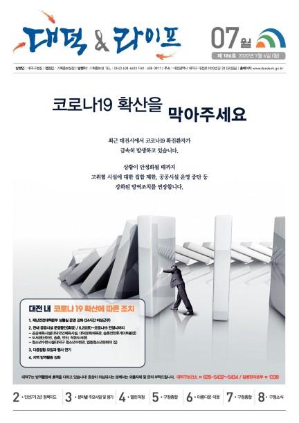 대덕&라이프(2020년7월호) 미리보기 이미지