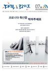 대덕&라이프(2020년7월호)