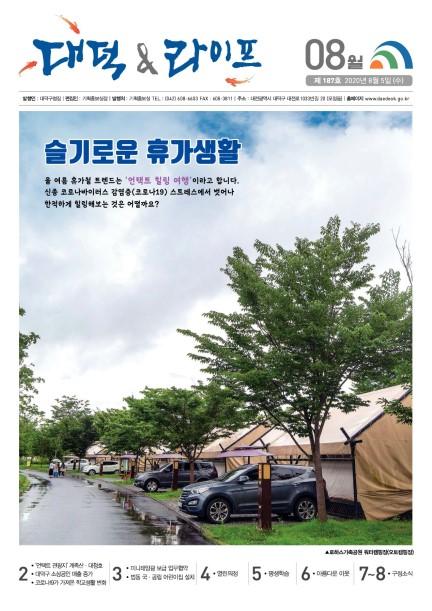대덕&라이프(2020년8월호) 미리보기 이미지
