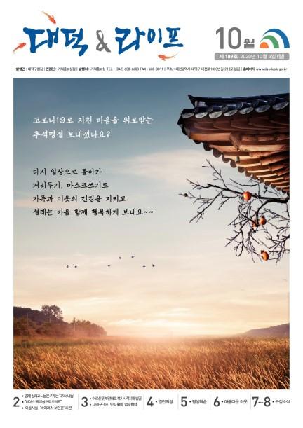대덕&라이프(2020년10월호) 미리보기 이미지