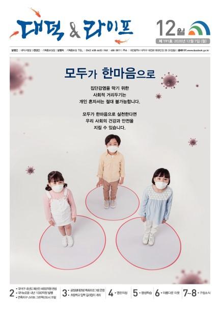 대덕&라이프(2020년12월호) 미리보기 이미지