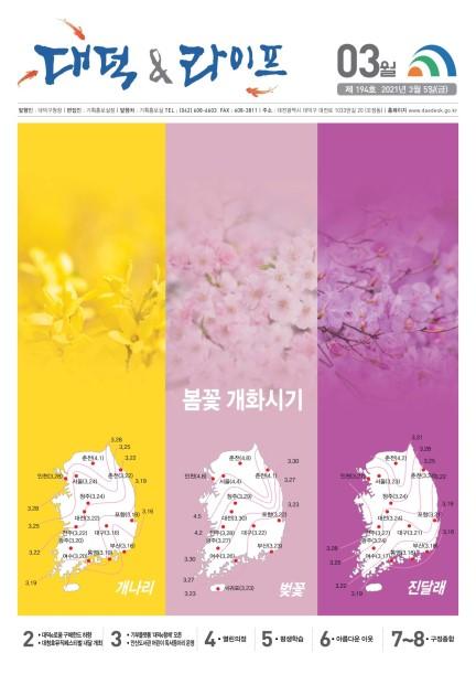 대덕&라이프(2021년3월호) 미리보기 이미지