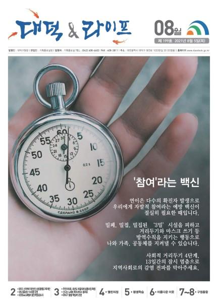 대덕&라이프(2021년8월호) 미리보기 이미지
