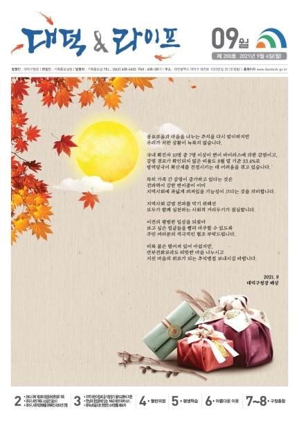 대덕&라이프(2021년9월호) 미리보기 이미지