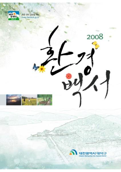 2008 환경백서 미리보기 이미지
