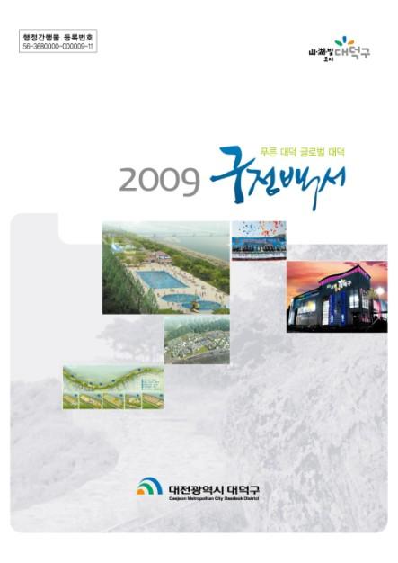 2009 구정백서 미리보기 이미지