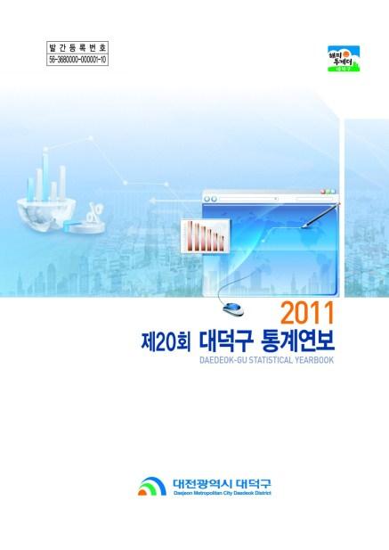 2011통계연보 미리보기 이미지