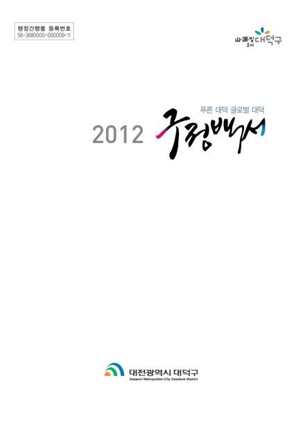 2012 구정백서 미리보기 이미지