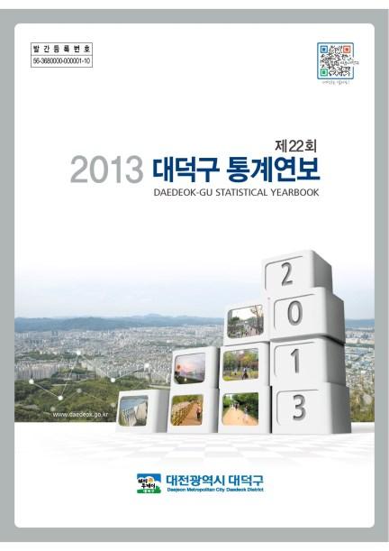 2013 통계연보 미리보기 이미지