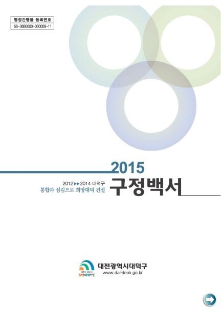2015 구정백서 미리보기 이미지