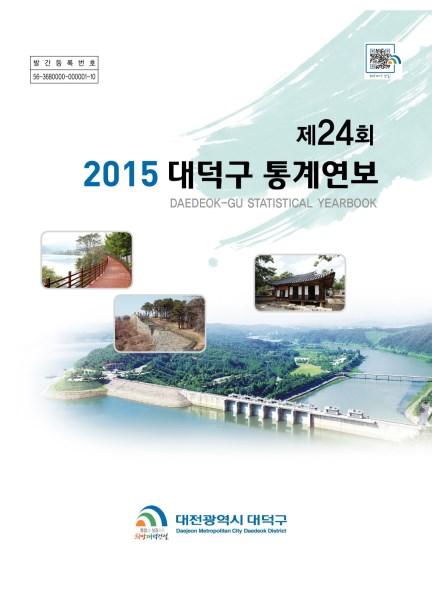 2015년 통계연보 미리보기 이미지