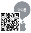 아이폰 QR코드 - https://itunes.apple.com/kr/app/id477911901