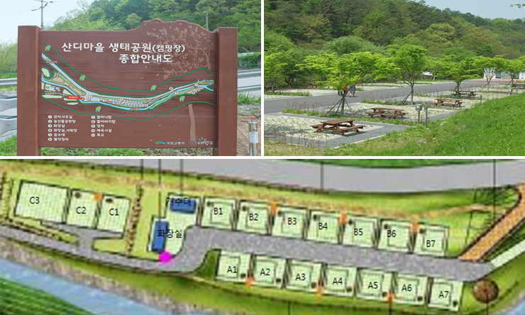 산디마을 생태공원 오토캠핑장